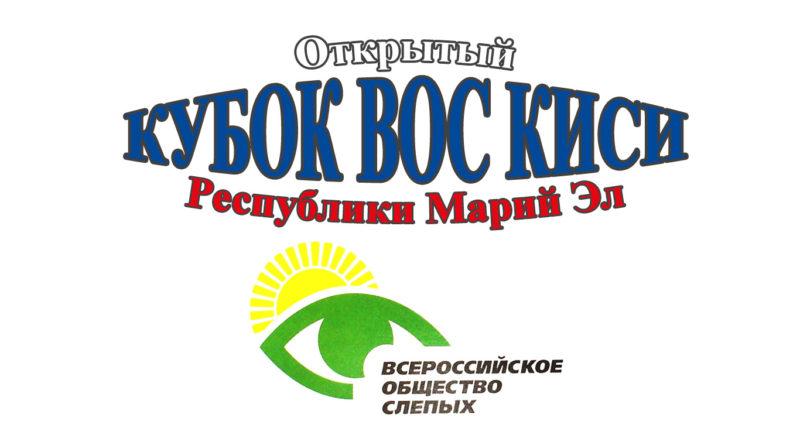 Открытый Кубок ВОС КИСИ РМЭ