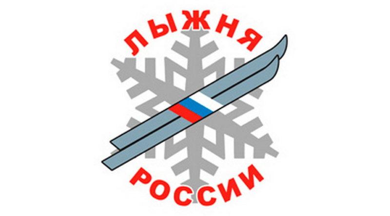 Лыжня России лого