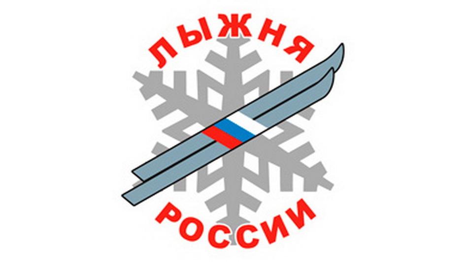 Приглашаем на Лыжню России — 2018