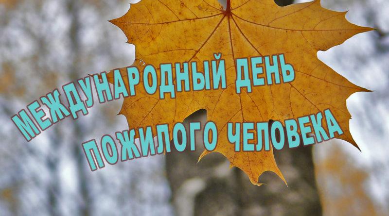Обложка День Пожилого Человека