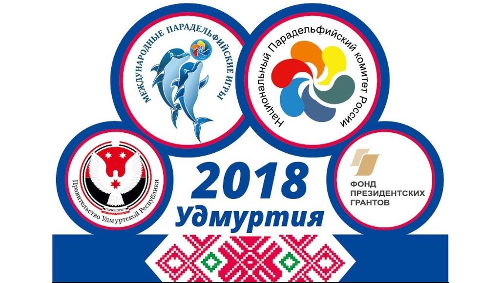 Вторые Международные Парадельфийские игры
