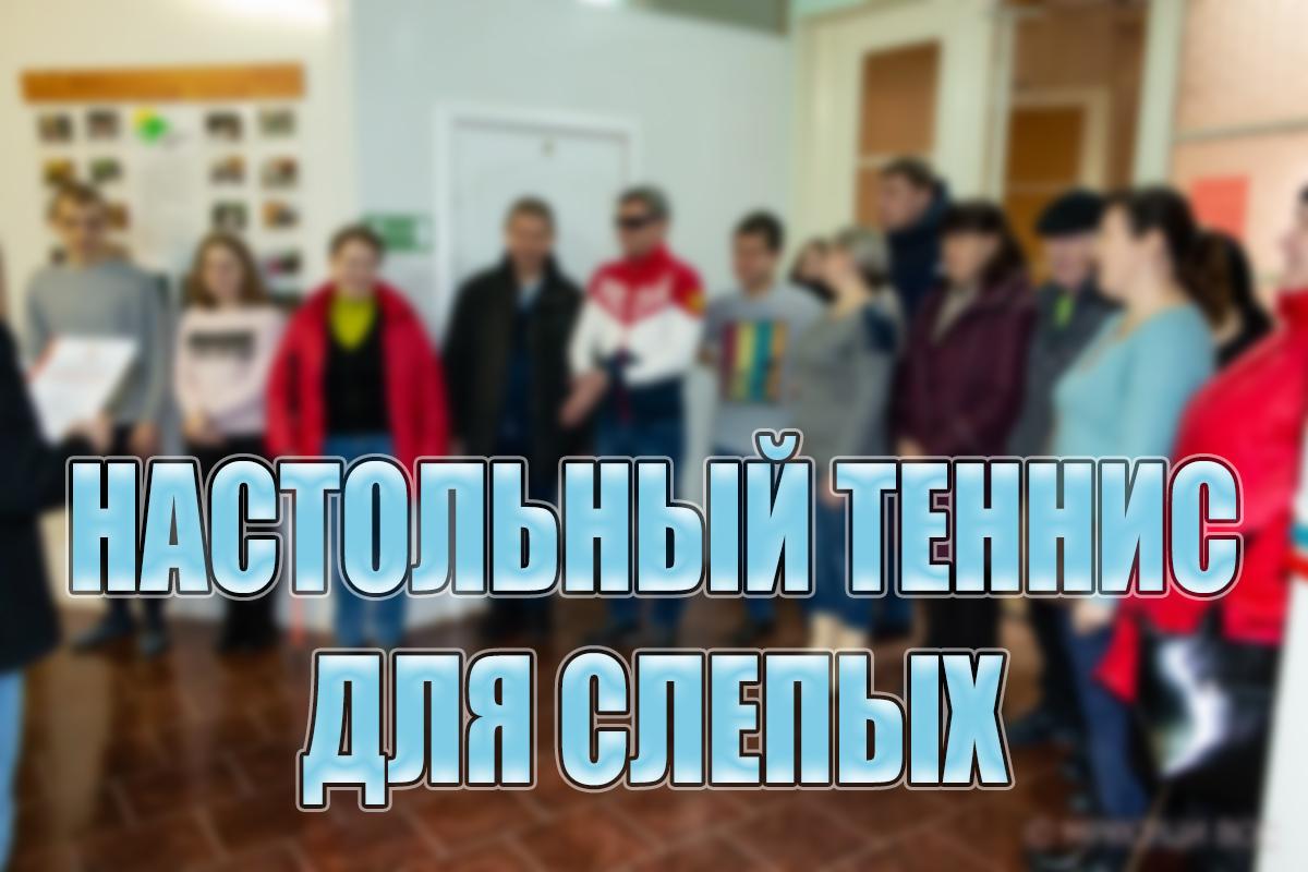 Чемпионат по настольному теннису для слепых