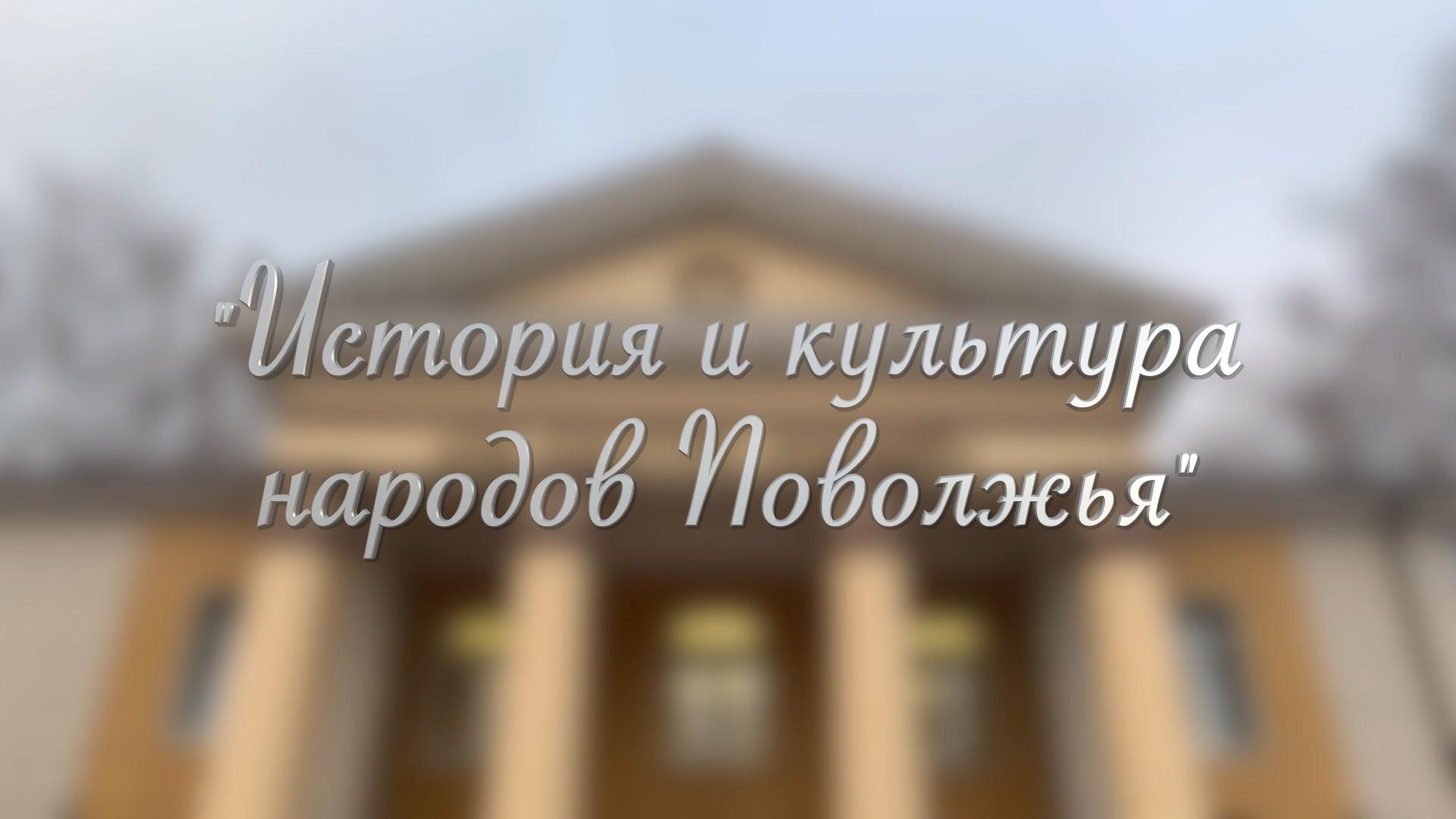 «История и культура народов Поволжья»