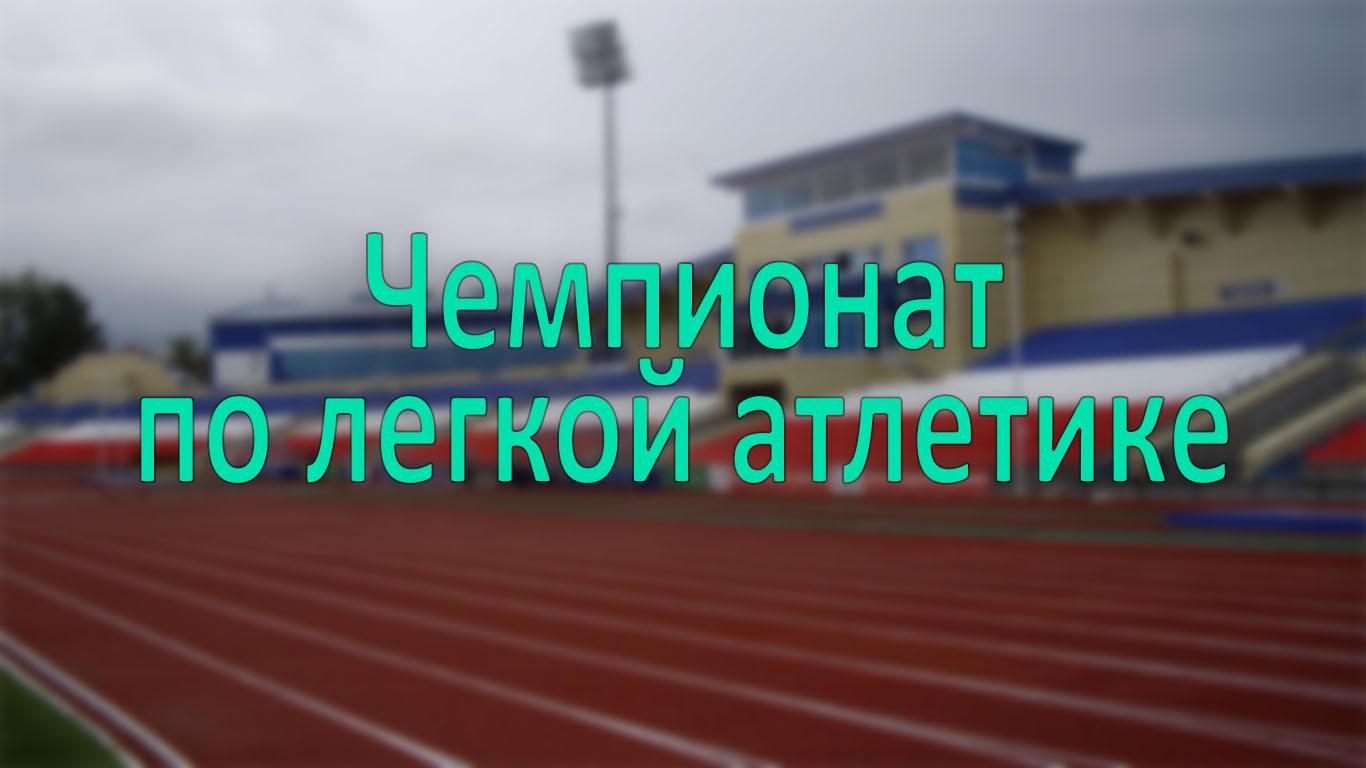 Чемпионат по легкой атлетике