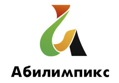 III Региональный Чемпионат «Абилимпикс»