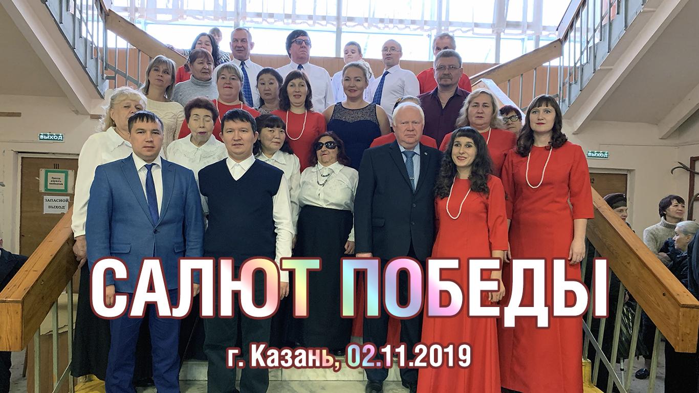 «Салют Победы» в Казани