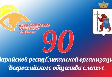 90 лет Марийской РО ВОС