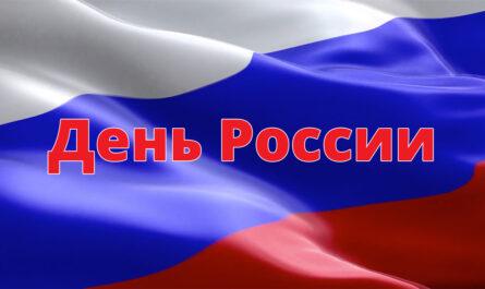 Обложка День России