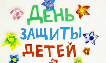 Обложка День защиты детей