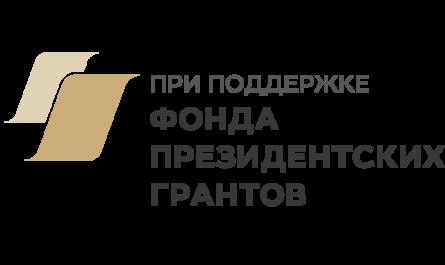 Лого Фонд президентских грантов