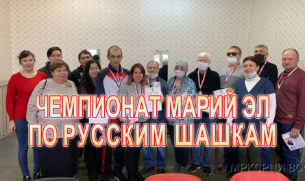 ЧРМЭ по русским шашкам