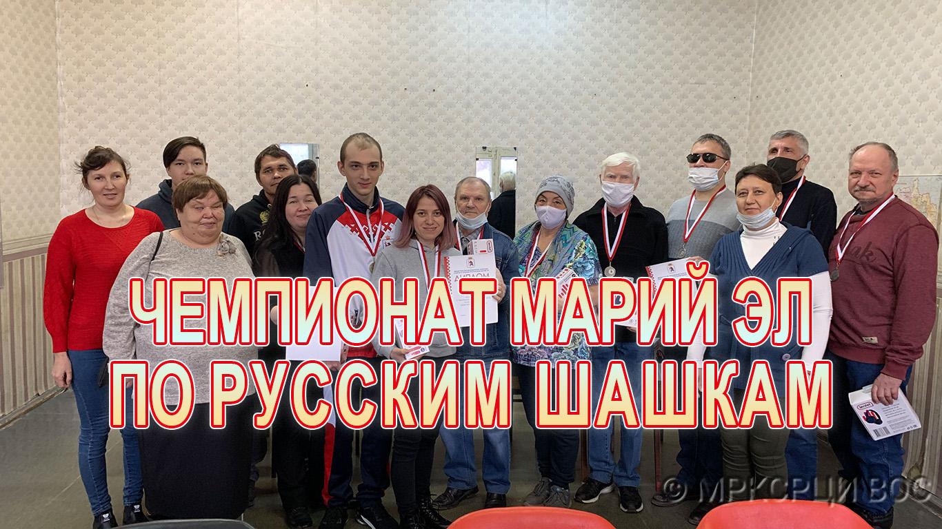 Чемпионат Марий Эл по русским шашкам. Итоги