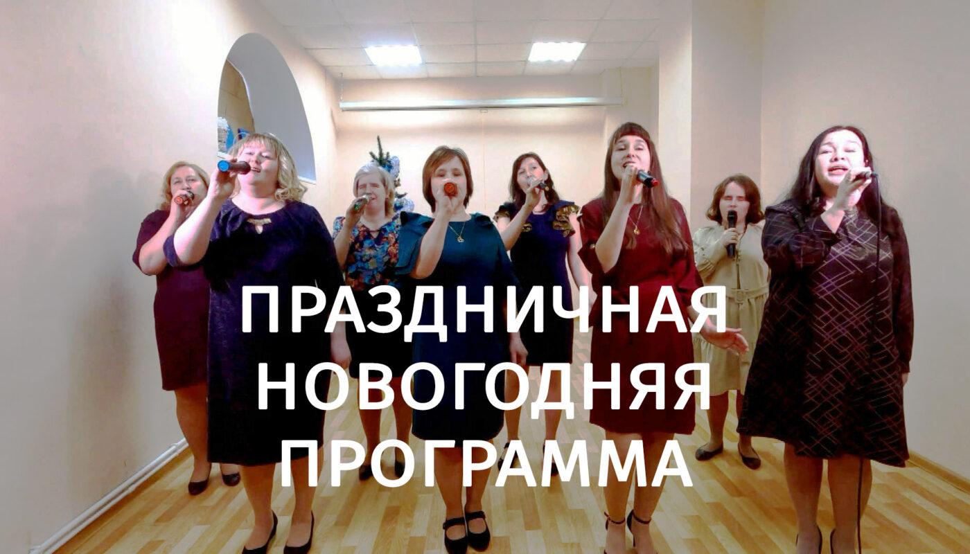 Праздничная концертная программа