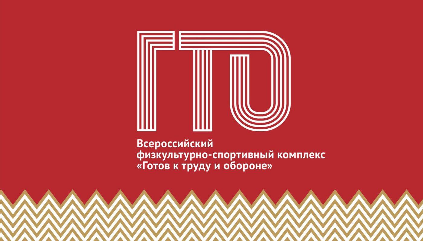 Фестиваль «ГТО»